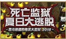 FGO监狱大逃脱声援活动 全服发放34个金苹果