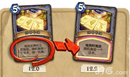 炉石传说惊奇卡牌新描述