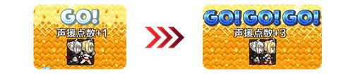 FGO夏日锦标赛复刻增幅道具