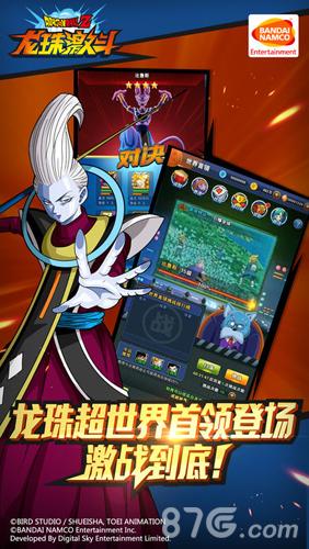 龙珠激斗变态版截图5