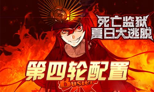 FGO监狱大逃脱第四轮织田信长组