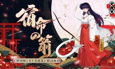 阴阳师10月17日维护更新公告 桔梗正式上线