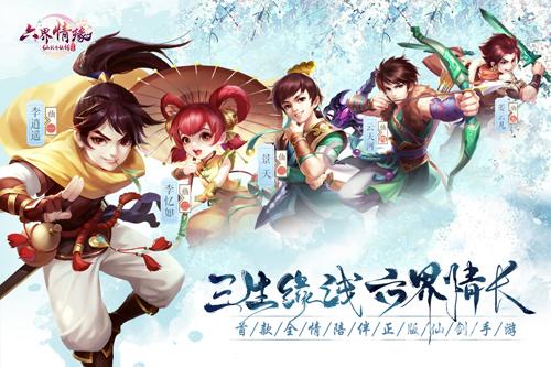 仙剑奇侠传·六界情缘截图1