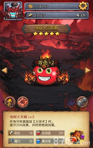 不思议迷宫地狱火冈布奥