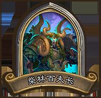 炉石传说怪兽来袭乱斗图3