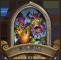 炉石传说怪兽来袭乱斗图6