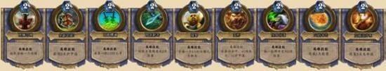 炉石传说英雄技能