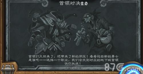 炉石传说首领对决2.0乱斗