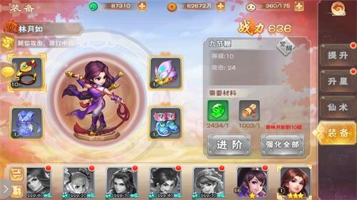 仙剑奇侠传·六界情缘2