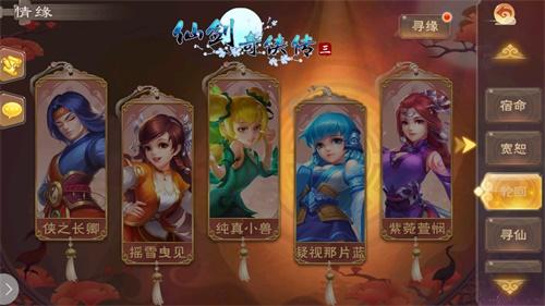 仙剑奇侠传·六界情缘3