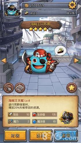 不思议迷宫海贼王冈布奥