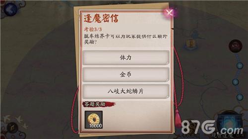 阴阳师胧车结界卡可以为玩家提供什么额外奖励