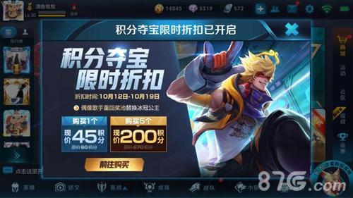 王者荣耀最新活动3