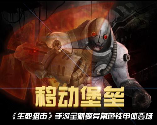 移动堡垒《生死狙击》手游全新变异角色铁甲体登场