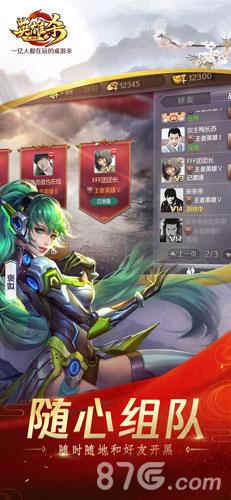 QQ英雄杀截图5