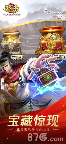 QQ英雄杀截图4