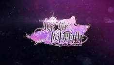 螺旋圆舞曲首支宣传视频 少女的奇幻冒险