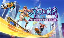 QQ飛車手游滑板模式酷炫大片