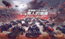 《红警OL手游》10月17日不删档开测