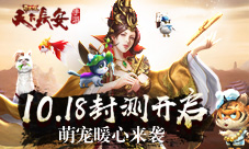 《天下长安-帝王道》手游10.18封测开启 萌宠暖心来袭