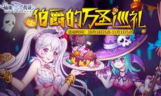 仙境传说RO手游万圣节活动 加入这场黑暗狂欢吧