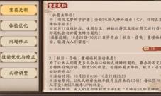 阴阳师秋日召唤活动怎么玩 秋日召唤活动时间规则
