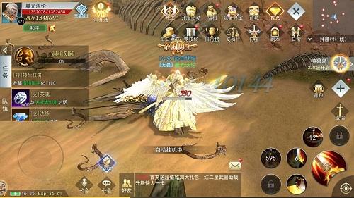 天使圣域2