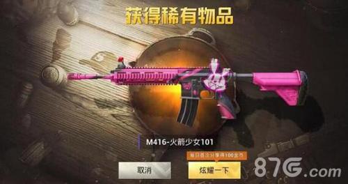 绝地求生刺激战场崛起的M7622