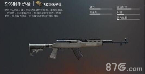 绝地求生刺激战场崛起的M7625