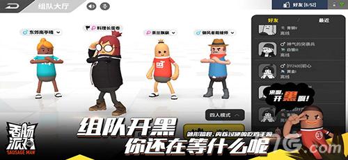香腸派對iOS版截圖5