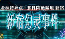 FGO新宿幻灵事件攻略 1.5.1新宿英灵剧情通关攻略