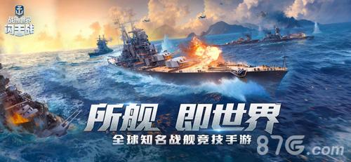 战舰世界闪击战截图1