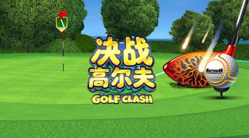 解读《决战高尔夫》的减压魔力