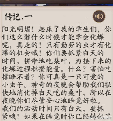 阴阳师於菊虫传记1