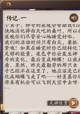 阴阳师於菊虫传记2