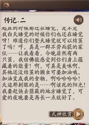 阴阳师於菊虫传记4
