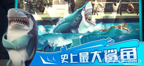 饥饿鲨:世界截图1
