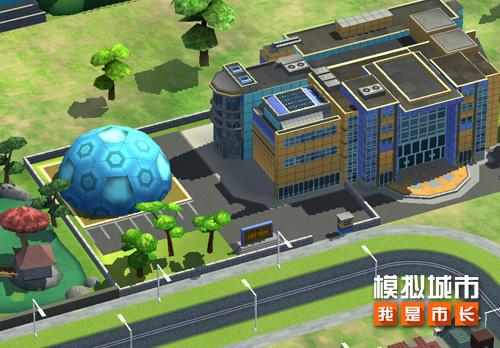 《模拟城市:我是市长》城市科技文化馆登场