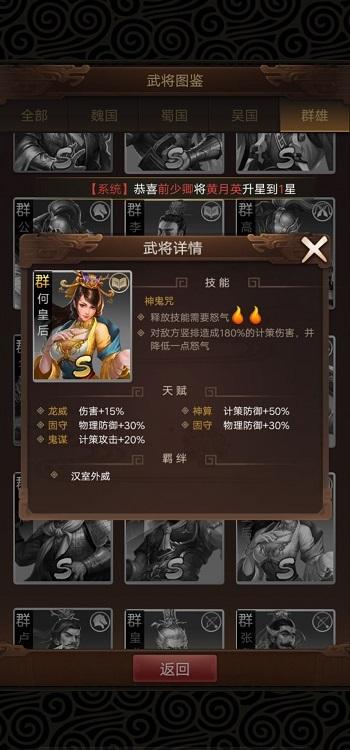 群雄逐鹿:不可低估的S级别武将何皇后与田丰