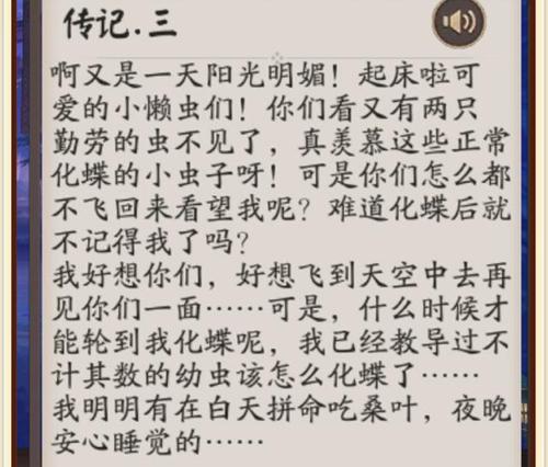 阴阳师於菊虫传记3