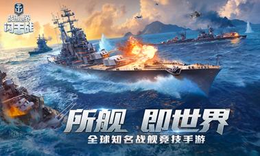 战舰世界闪击战伊势号视频 伊势号战列舰介绍视频