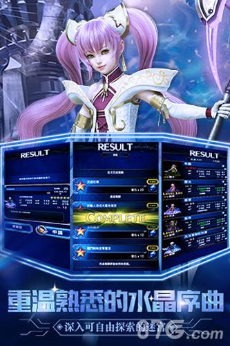 最终幻想勇气启示录新手远征礼包试玩截图4