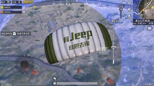 绝地求生刺激战场Jeep指南者定制T恤降落伞再次空降2