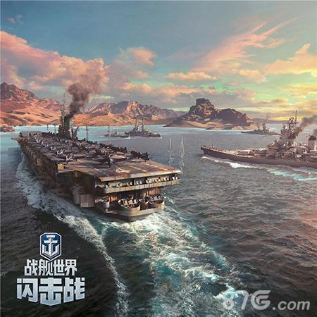 战舰世界闪击战武器