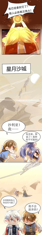 光明勇士4