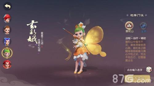 梦幻西游3D评测6