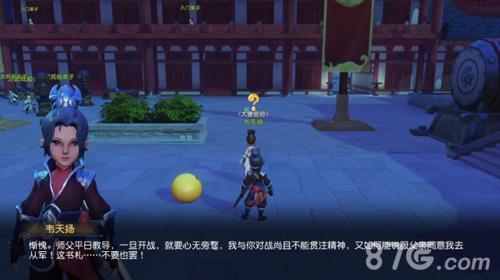 梦幻西游3D评测9