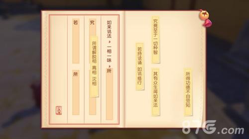 梦幻西游3D评测11