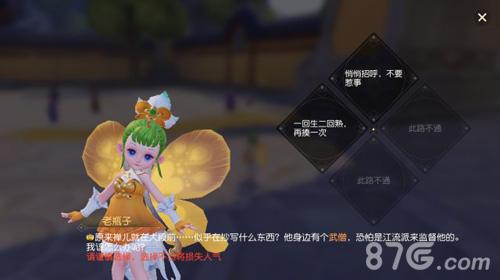 梦幻西游3D评测12