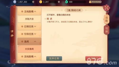 梦幻西游3D评测13